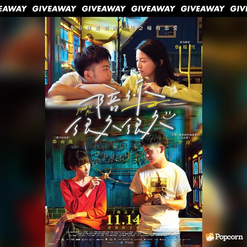 Win Complimentary Passes To Taiwanese Campus Romance 'Stand By Me'