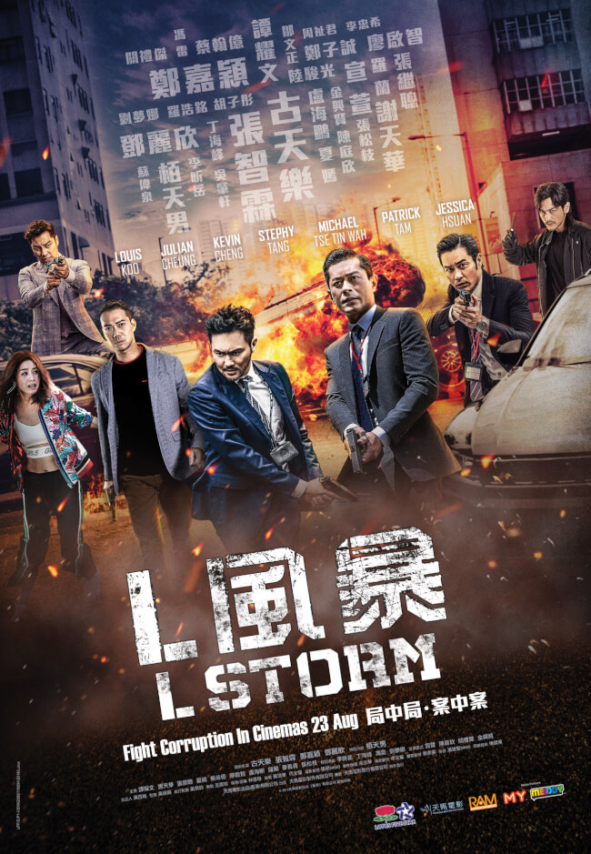 Redeem A Pair Of Premiere Tickets To 'L Storm' With 1,000 Points!