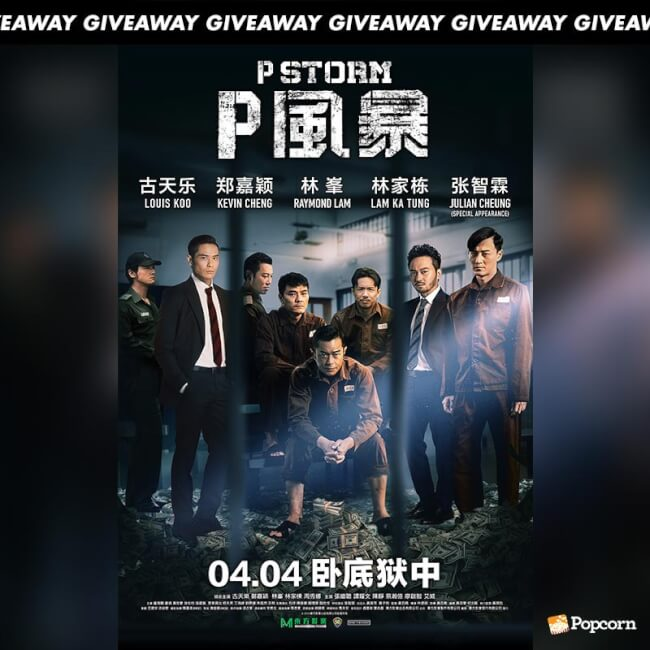 Win Preview Tickets To Hong Kong Crime Action Movie 'P Storm'