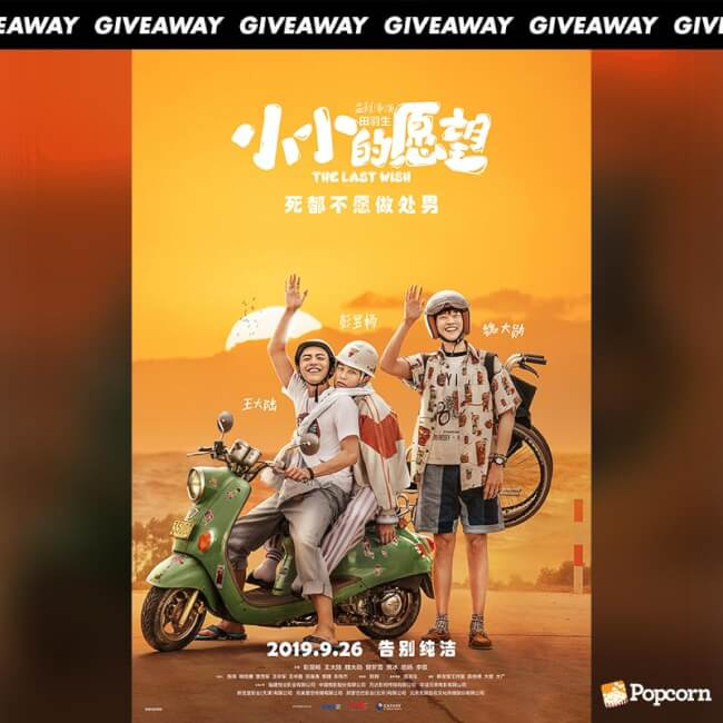 Win Complimentary Passes To Mandarin Dramedy 'The Last Wish'