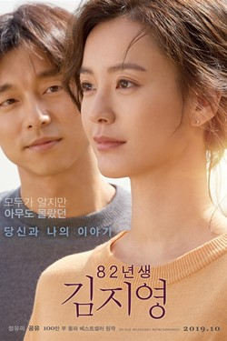 Kim Ji-Young, Born 1982 Movie Poster