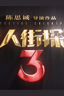 Detective Chinatown 3 Movie Poster