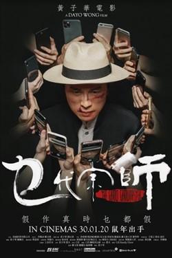 The Grand Grandmaster Movie Poster