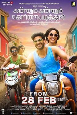 Kannum Kannum Kollaiyadhithal Movie Poster