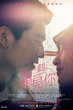 In My Heart Movie Poster