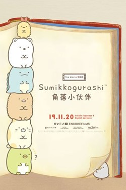 Sumikkogurashi: The Movie Movie Poster