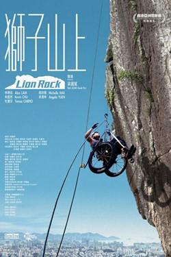 Lion Rock Movie Poster