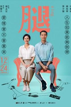 A Leg Movie Poster