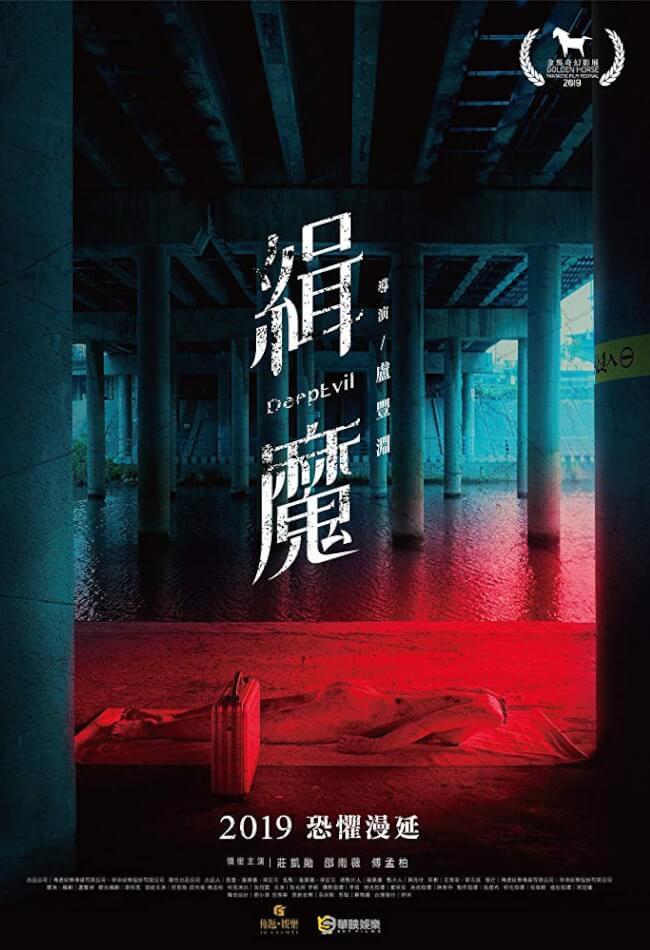 Deep Evil Movie Poster