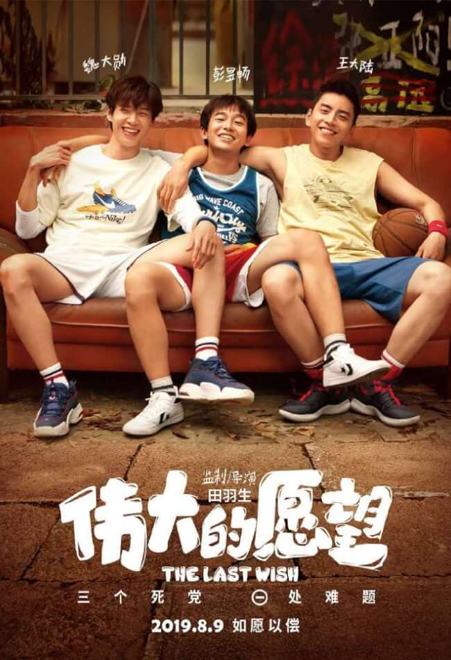 The Last Wish Movie Poster
