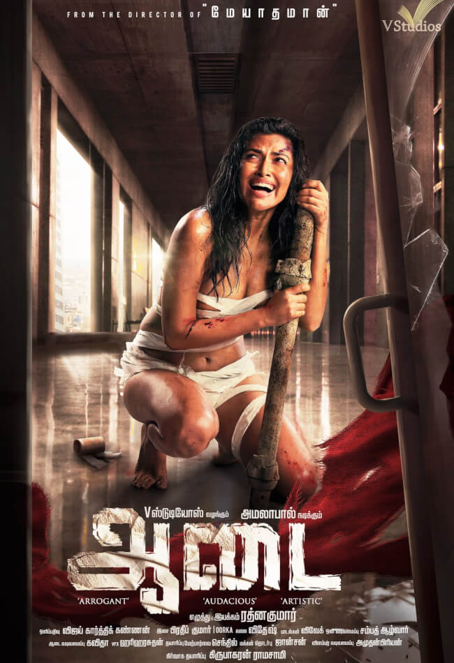 Aadai Movie Poster