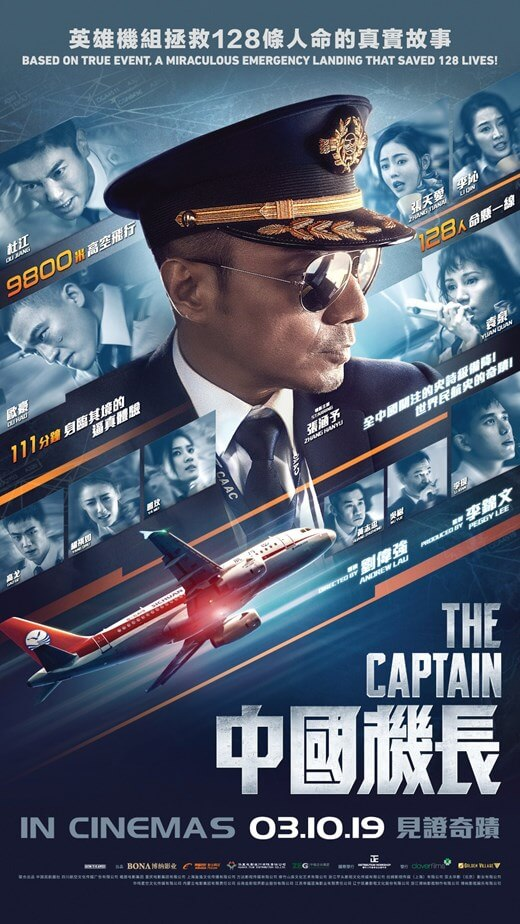 The Captain Movie Poster