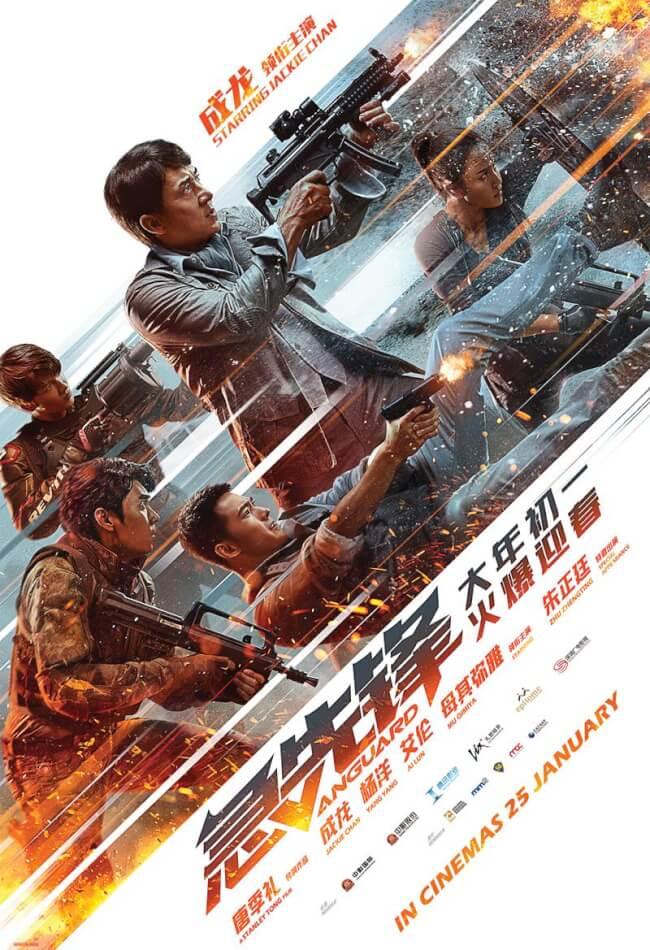 Vanguard Movie Poster
