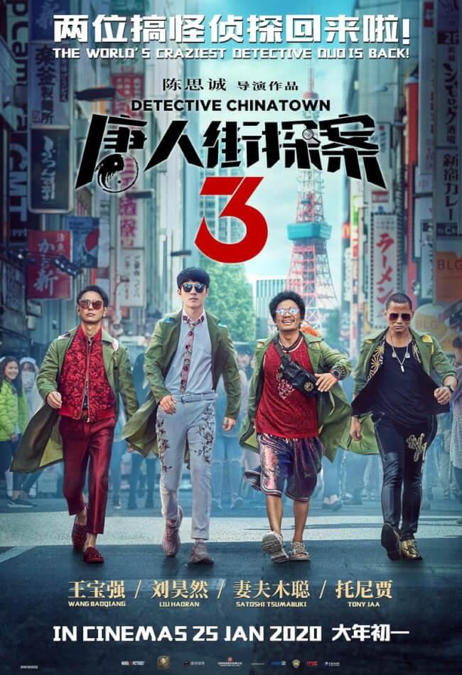 Detective Chinatown 3 Movie Poster