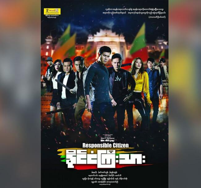 Responsible Citizen Movie Poster