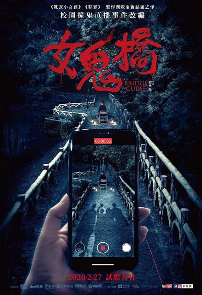 The Bridge Curse Movie Poster