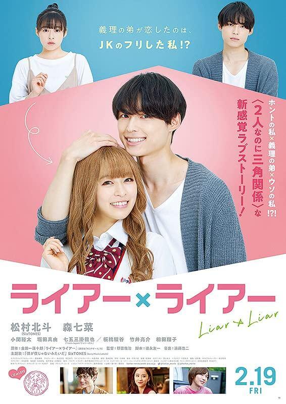 Liar x Liar Movie Poster