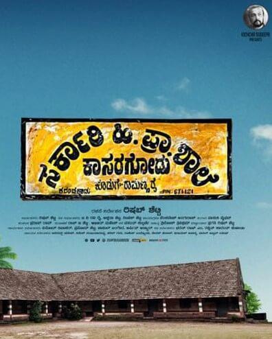 Sarkari Hi. Pra. Shale, Kasaragodu, Koduge: Ramanna Rai Movie Poster