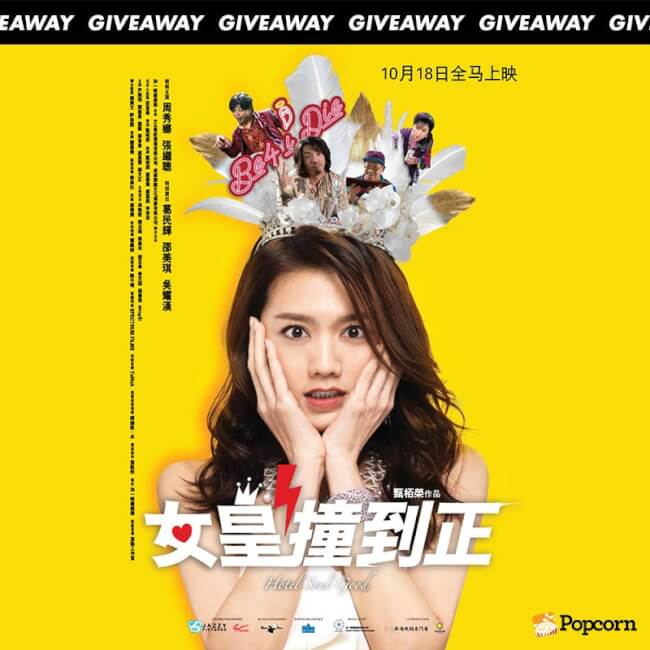 Win A Pair Of Premiere Tickets To Cantonese Comedy 'Hotel Soul Good'