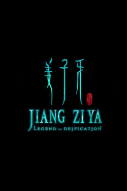 Jiang Ziya: Legend Of Deification Movie Poster
