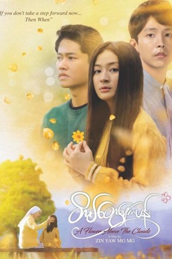 A Flower Above The Clouds Movie Poster
