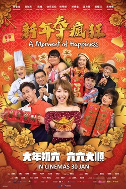A Moment Of Happiness Movie Poster