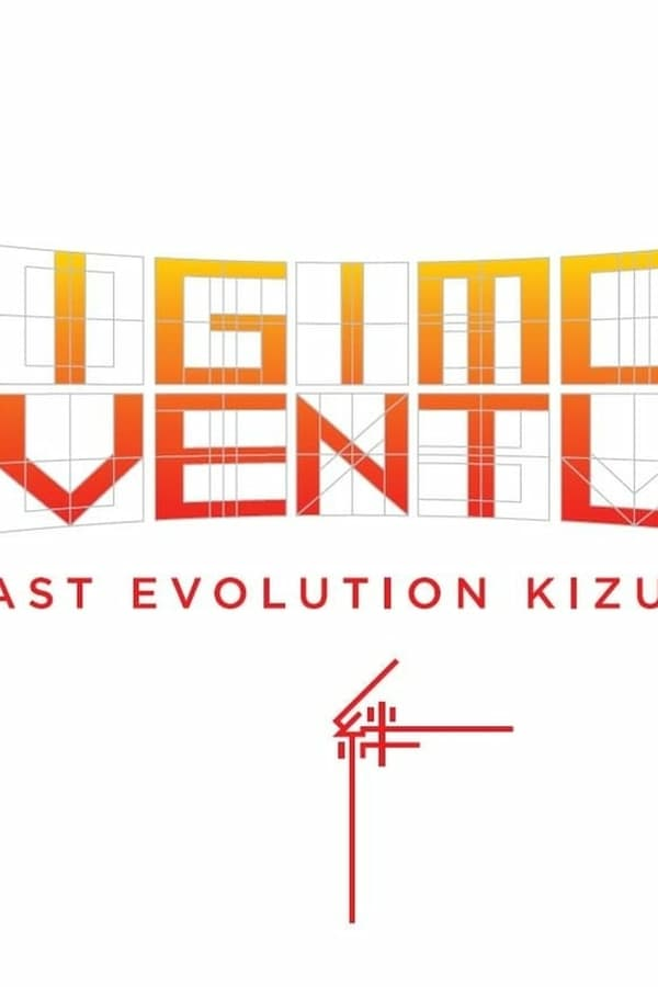 Digimon Adventure: Last Evolution Kizuna-0 thumbnail