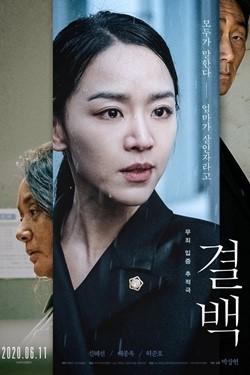 Innocence Movie Poster