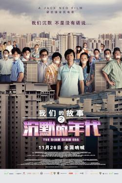 The Diam Diam Era Movie Poster