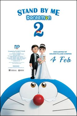 Stand By Me Doraemon 2 Movie Poster