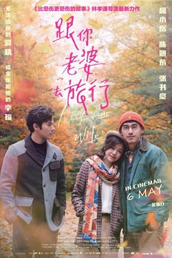 A Trip With Your Wife Movie Poster