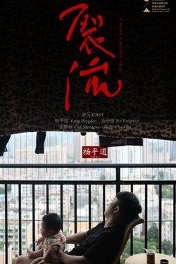 A Yang Pingdao Film Movie Poster