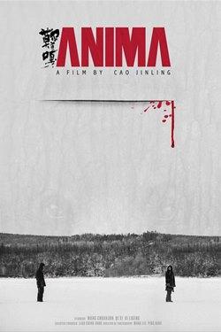 Anima Movie Poster