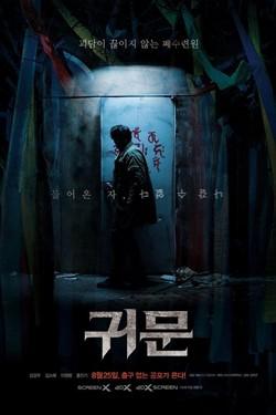 Guimoon: The Lightless Door Movie Poster