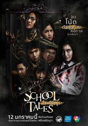 School Tales Movie Poster