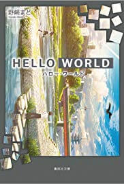 Hello World Movie Poster