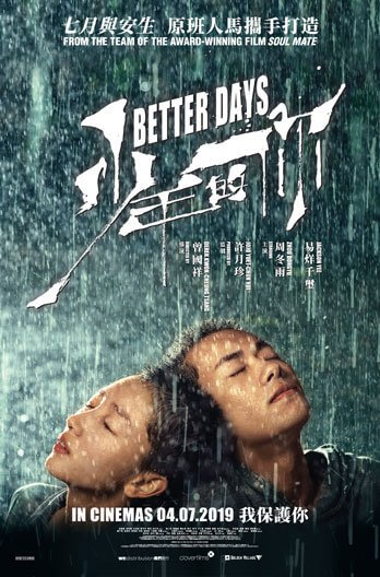 Better Days Movie Poster