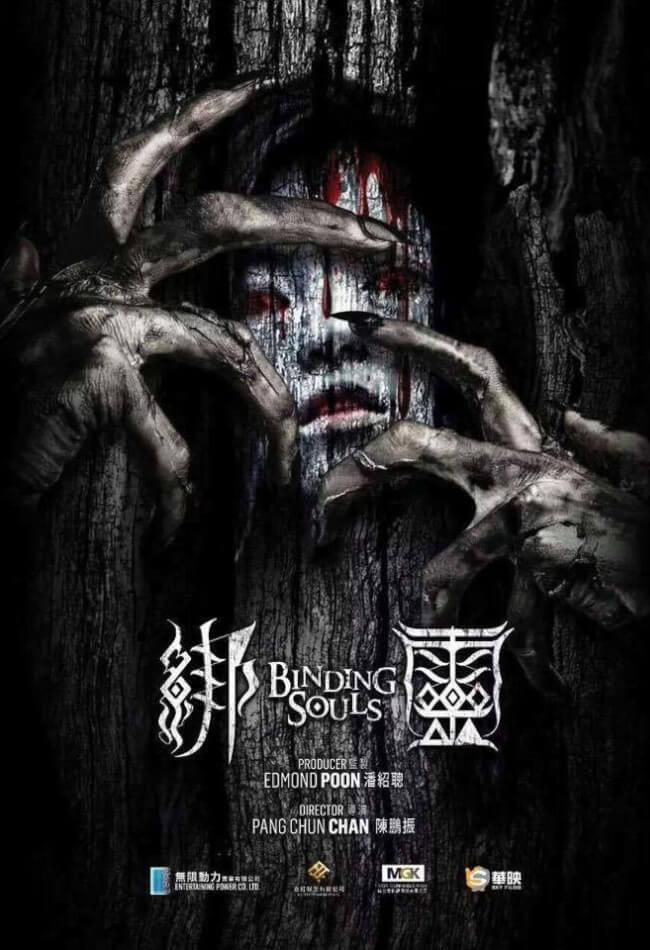 Binding Souls Movie Poster