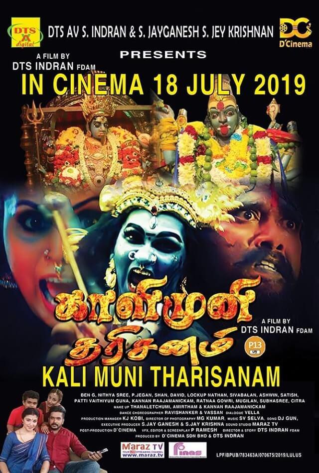 Kali Muni Tharisanam (2019) Showtimes, Tickets & Reviews | Popcorn