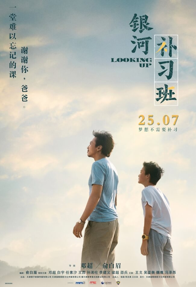 Looking Up Movie Poster