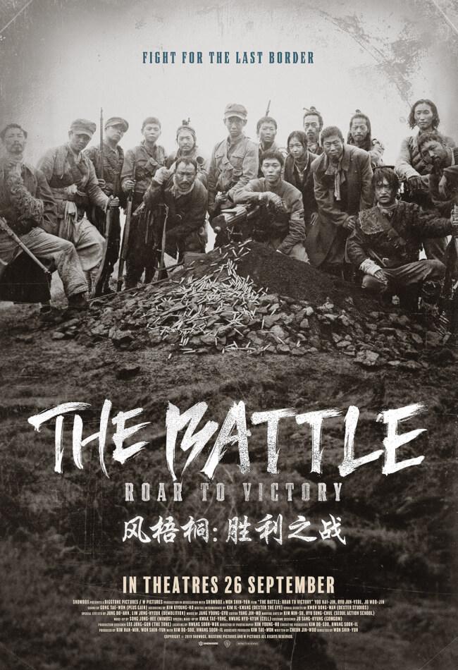The Battle: Roar To Victory