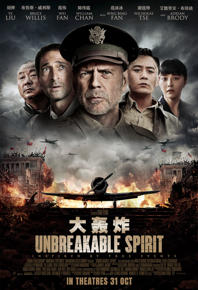Unbreakable Spirit Movie Poster