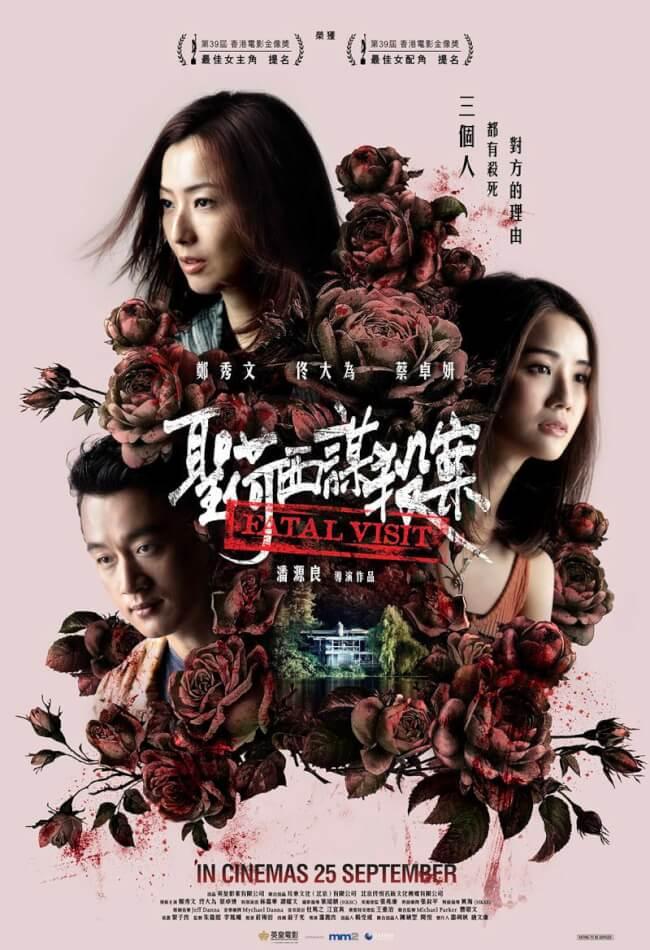 Fatal Visit Movie Poster