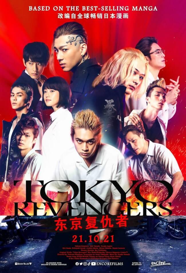 Tokyo Revengers Movie Poster