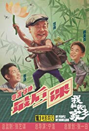My people, My homeland Movie Poster