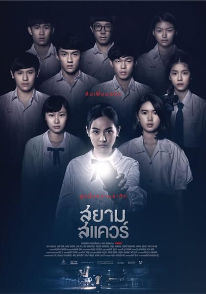 Siam Square Movie Poster