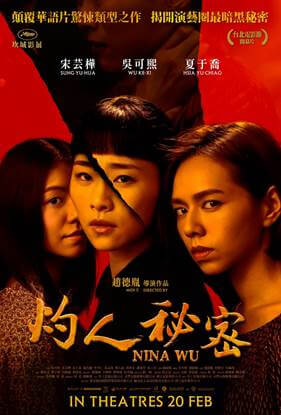 Nina Wu Movie Poster
