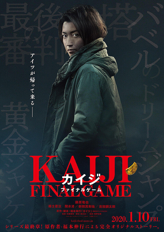Kaiji: Final Game Movie Poster