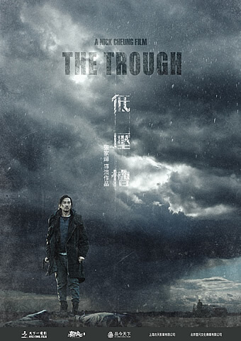 The Trough Movie Poster