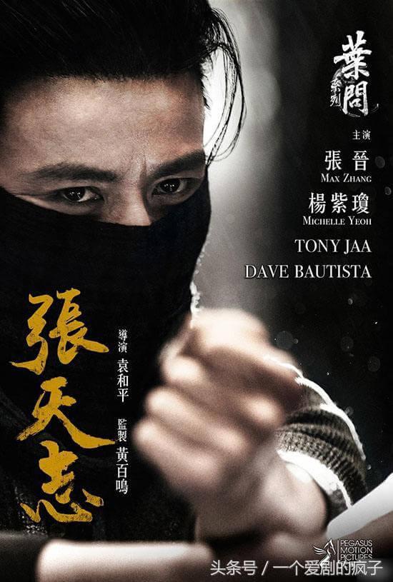 Ip Man: Cheung Tin Chi Movie Poster